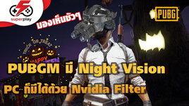 PUBG ฉากกลางคืนใหม่ มองในความมืดง่าย ๆ ด้วย Nvidia Filter