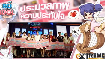 RO Idol 2017 : ประมวลบรรยากาศความสนุกสนานและภาพประทับใจ