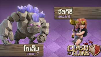 Clash of Clans หลุดข้อมูลกองทัพใหม่ บ้าน Town Hall 11