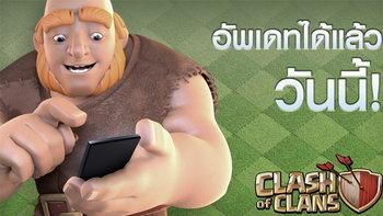 Clash of Clans รายละเอียดอัปเดตใหญ่ พร้อมชนแล้ววันนี้