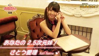 Switch ก็มีเกมสำหรับผู้ใหญ่ กับเกมหมากรุกสาวเอวี Airi Satou