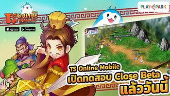 TS Online Mobile เปิดให้เล่นช่วง Closed Beta แล้ววันนี้