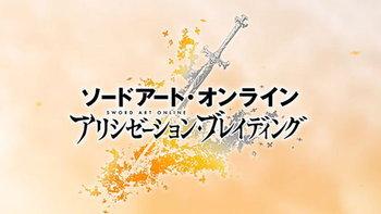 เปิดตัว Sword Art Online: Alicization Braiding ภาคใหม่ของชาวสมาร์ตโฟน