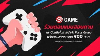 Sanook! Game กำลังเปลี่ยนแปลงเพื่อคุณ!