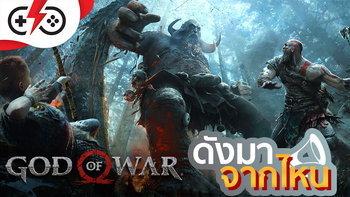 ดังมาจากไหน! ประวัติความเป็นมาของเกม God of War