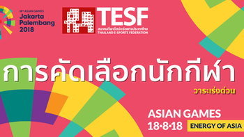 TESF ประกาศคัดเลือกนักกีฬาอีสปอร์ตทีมชาติไทยทั้ง 6 เกมด่วน