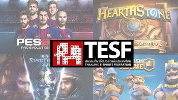 TESF ประกาศรับสมัครผู้เข้าแข่งขันอีสปอร์ตทั้ง 4 เกมจาก 6 เกม ห้ามพลาด