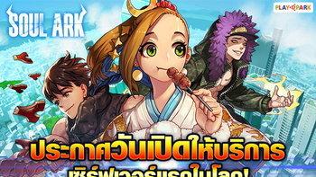 Soul Ark เปิดตี้ความมันส์ครั้งแรกของโลก 23 พฤษภาคมนี้ ทั้ง iOS & Android