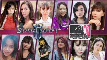 Starcraft II Queen of Blades Tournament ศึกชิงบัลลังก์เจ้าแม่เกม RTS