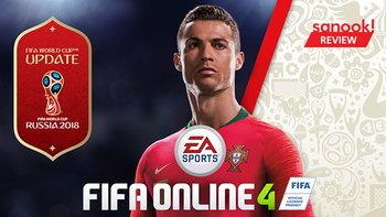 รีวิว FIFA Online 4 รับบอลโลกในโหมด World Cup 2018