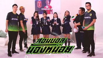 จะเกิดอะไรขึ้น เมื่อสาว ๆ BNK48 มาลองเล่น FIFA Online 4