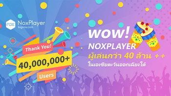 NoxPlayer ฉลองทะลุ 40 ล้านผู้ใช้ จัดกิจกรรมลุ้นรางวัลฟรี