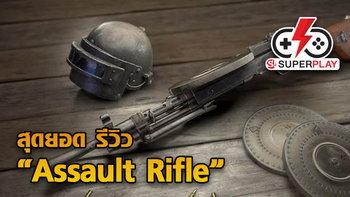 PUBG Mobile เจาะลึกปืนไรเฟิลจู่โจม AR ปืนเด็ดยอดนิยมที่ทุกคนต้องใช้