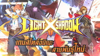 รีวิว Light x Shadow เกม MOBA น้องใหม่ภาพการ์ตูนสดใส เอาใจสายโมเอะ