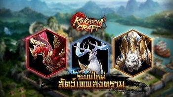 Kingdom Craft อัพเดตระบบสัตว์เทพ ช่วยเพิ่มบารมีและกำลังรบ