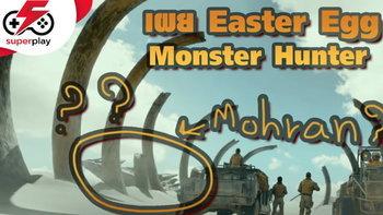 Easter Egg และคาดเดาเนื้อเรื่อง ของ Monster Hunter แบบรู้ลึกเหมือนนั่งทางใน