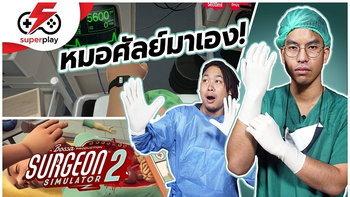 เมื่อหมอศัลย์ตัวจริงมาผ่าตัดคนไข้ในเกม Surgeon Simulator