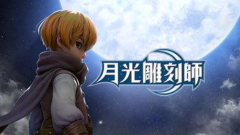 Moonlight Sculptor เกมมือถือ MMORPG สไตล์ตัวการ์ตูนกำลังเปิตดัวเวอร์ชั่น Global