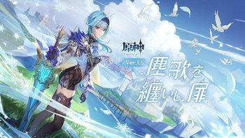 """Genshin Impact เผยรายละเอียดแพทช์ 1.5 """"อาณาจักรแดนเนรมิต"""" อย่างเป็นทางการ"""