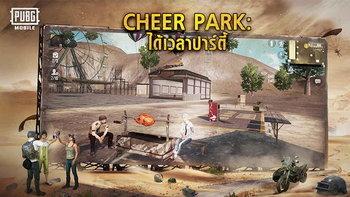 PUBG Mobile รีวิว Cheer Park 0.19.0 มีอะไรใหม่บ้าง