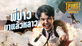 """""""นิกกี้ ณฉัตร"""" ส่งต่อความเกรียนกับการพากย์เสียงภาษาไทยใน PUBG MOBILE"""