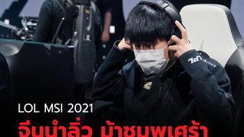สรุปผลการแข่ง LOL MSI 2021 รอบแบ่งกลุ่ม กลุ่ม A ทีมจีนนำลิ่ว ม้าชมพูเศร้า