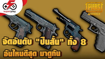 "PUBG MOBILE - จัดอันดับ ""ปืนสั้น"" ทั้ง 8 อันไหนดีสุด เอาแบบสรุปสั้นๆเข้าใจง่ายๆ"