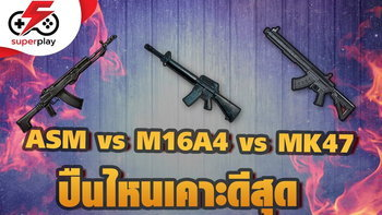 PUBG MOBILE - ASM vs M16A4 vs MK47 รักสามเศร้าเรา 3 ปืน !