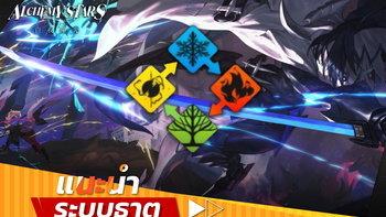Alchemy Stars ระบบธาตุ จุดสำคัญที่ควรรู้ที่สุดในเกม