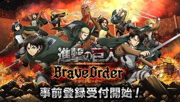 เริ่มรับสมัครทหารใน Attack on Titan: Brave Order เวอร์ชั่นใหม่บนมือถือ