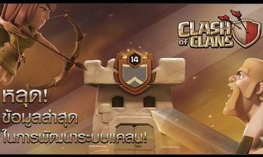 Clash of Clans แย้มอัปเดตระบบแคลนครั้งใหญ่
