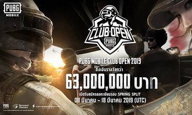 เดือดสุด! ศึก PUBG Mobile Club มีนักโดดร่มกว่า 20,000 คนร่วมชิงเงินรางวัลกว่า 60 ล้าน