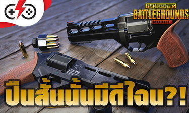 PUBG Mobile - ปืนสั้นนั้นมีดีไฉน