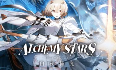 ห้ามพลาด Alchemy Stars เกมมือถือ RPG ที่เปิดให้บริการไปทั่วโลก