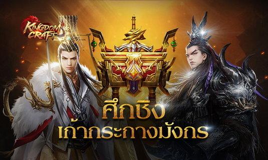 Kingdom Craft เปิดศึก 'เก้ากระถางมังกร' สงครามกิลด์รูปแบบใหม่ พิสูจน์ความเป็นราชันย์!!