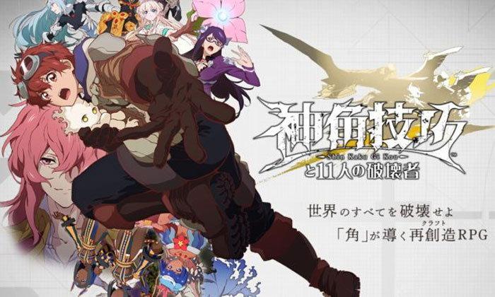 Shin Kaku Gi Kou เกมมือถือใหม่จากผู้แต่ง Certain Magical Index