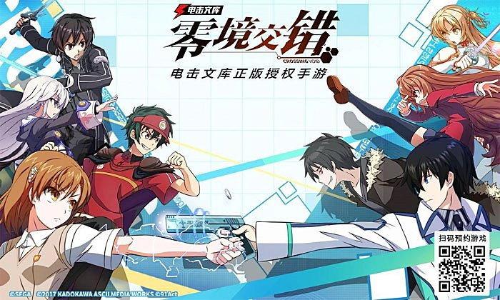 รีวิว Dengeki Bunko: Crossing Void เกมรวมก๊วนการ์ตูนจากค่าย Kadokawa