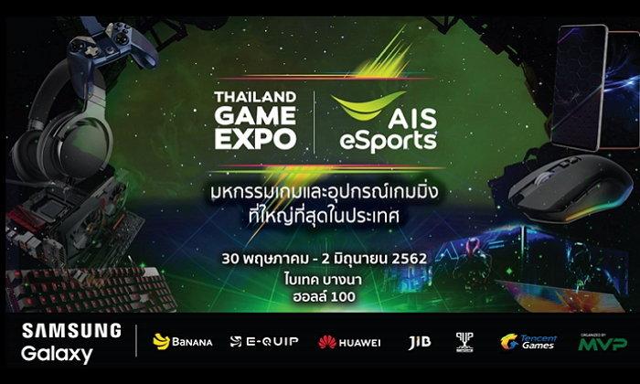 เกมเมอร์เตรียมเฮ! AIS ผนึก M Vision พร้อมพาร์ทเนอร์ขั้นเทพ จัดงาน Thailand Game Expo by AIS eSports