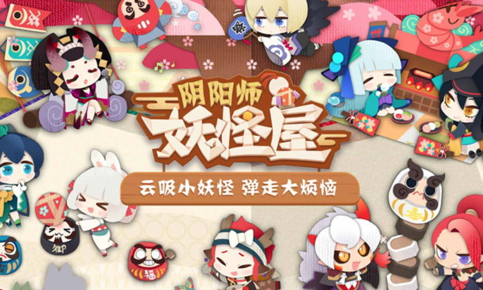Onmyoji Yokai House บ้านตุ๊กตาปีศาจ เกมตัวที่สามของซีรี่ส์องเมียวจิ