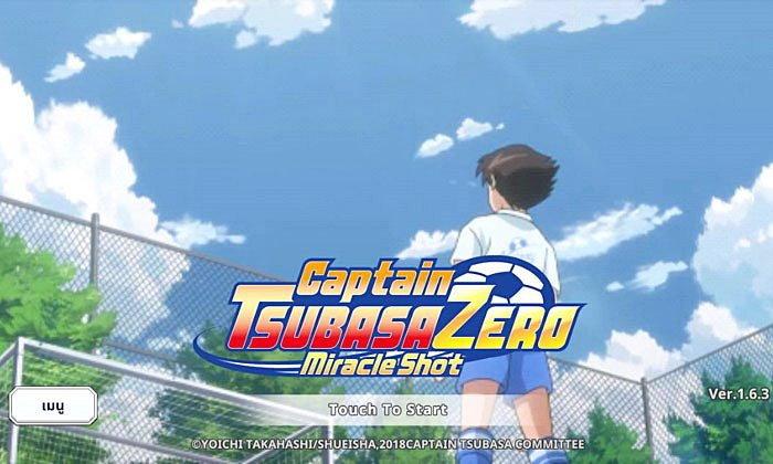 รีวิว Captain Tsubasa Zero เวอร์ชั่นไทย ฟินสุด