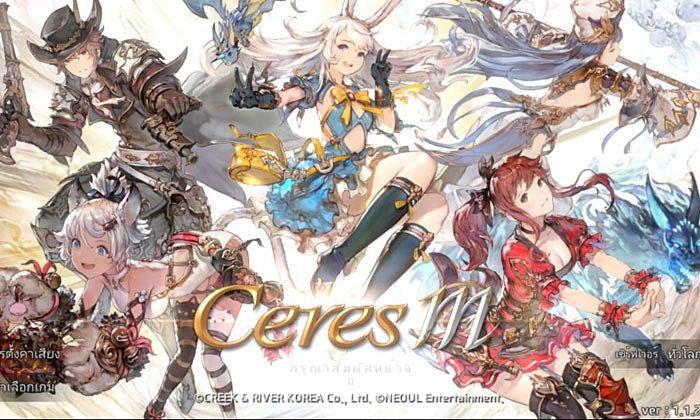 รีวิว Ceres M ยอดเกมแดนโสม สายเสพกราฟิกและเนื้อเรื่องห้ามพลาด