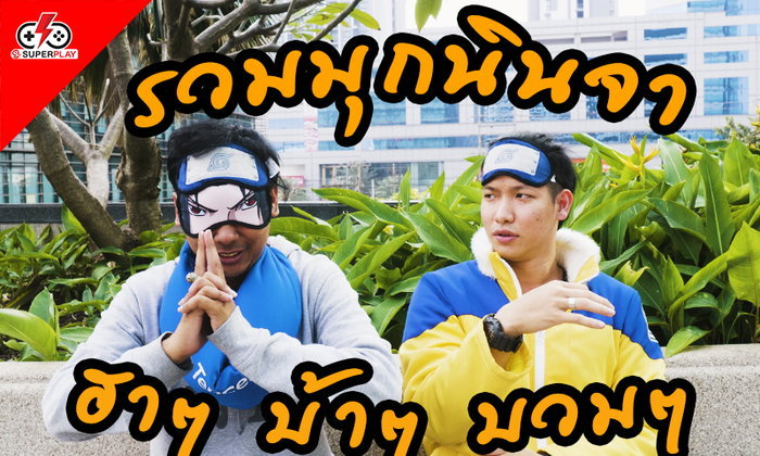 Sanook Superplay ชวนฮากับมุกนินจาบ้าๆบวมๆ