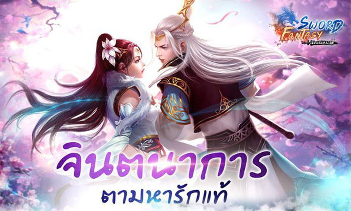 รีวิว Sword Fantasy เซียนรักกระบี่คู่ เกมกำลังภายในสุดโรแมนติก