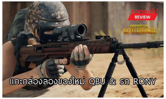 ลองของใหม่แกะกล่อง รีวิว ปืน QBU และรถกระบะ Rony ในเกม PUBG [PC]