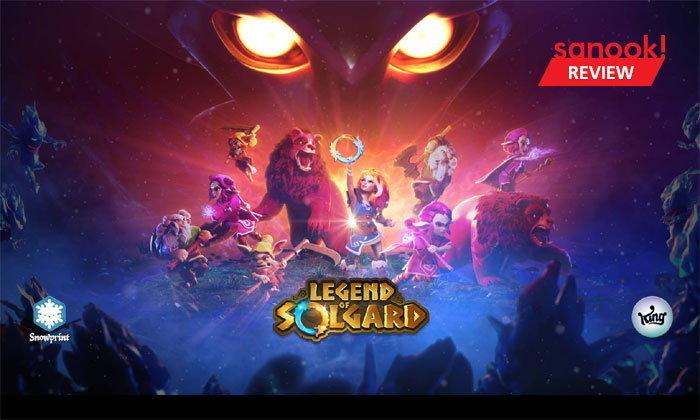 รีวิว Legend of Solgard เกมใหม่จากผู้สร้าง Candy Crush