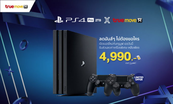 PS4 ราคา 4,990 บาท ของร้านค้าไอทีชื่อดัง ถูกจริงหรือ?