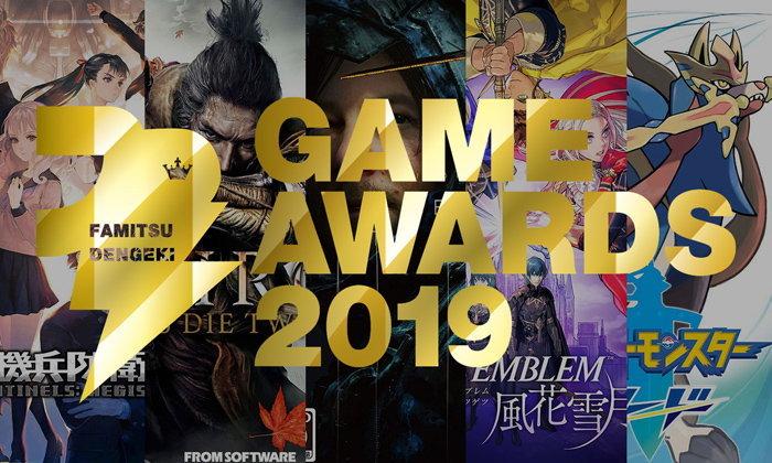 ประกาศผลรางวัล Famitsu Dengeki Game Awards 2019