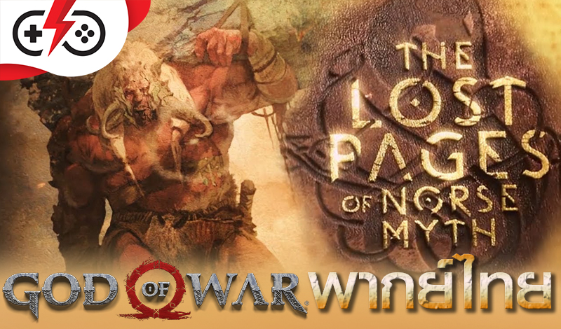 God of War - The lost pages พากย์ไทย