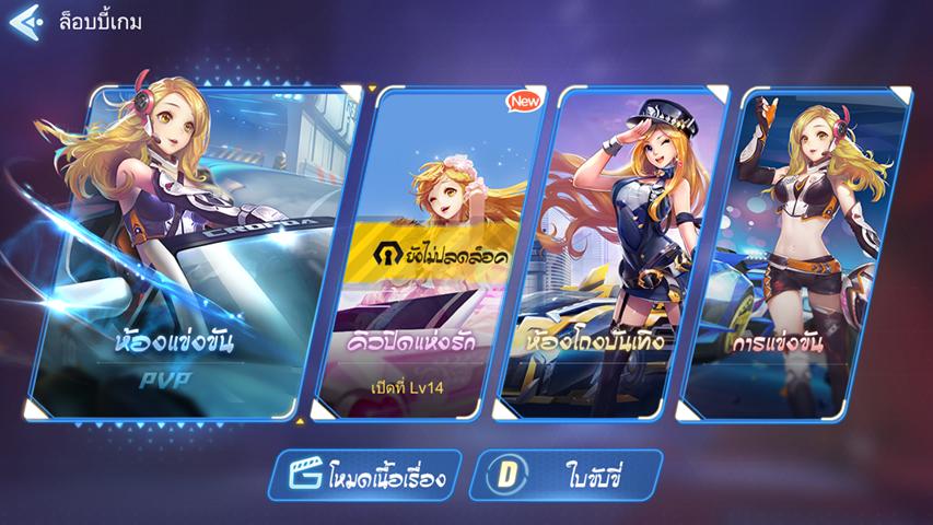 RACE GO