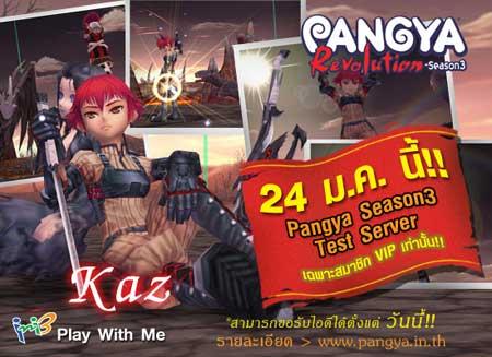 pangya season 3